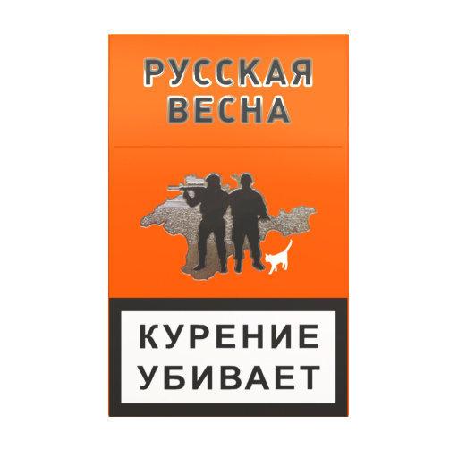 сигареты русская весна где купить в саратове