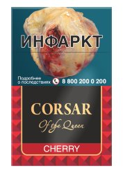 Corsar of The Queen - Cherry