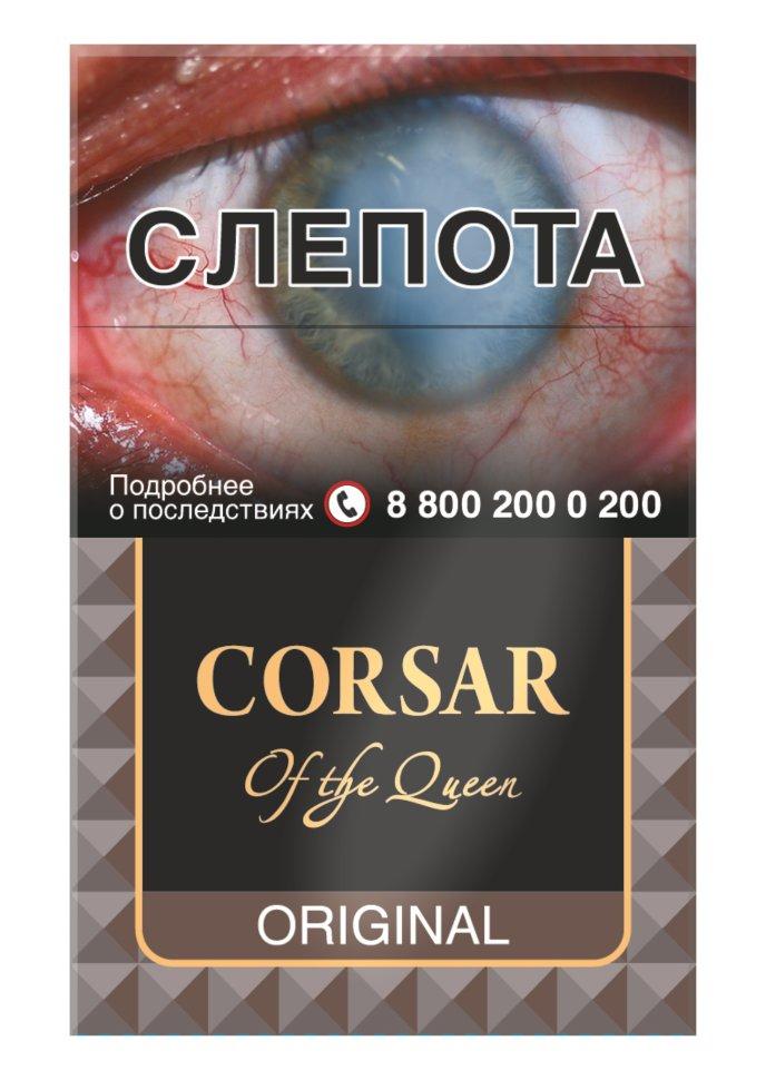 Сигареты корсар из брянска купить сигареты опт в уфе